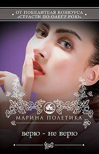 Марина Полетика -Верю – не верю