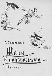Север Гансовский -Шаги в неизвестное