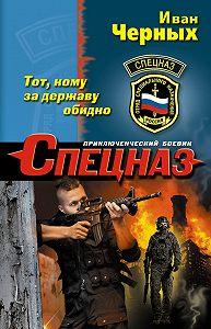 Иван Черных -Тот, кому за державу обидно