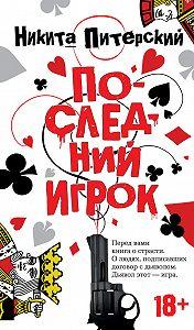 Никита Питерский -Последний игрок