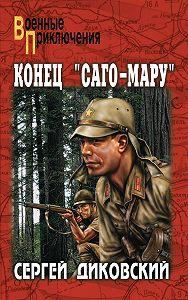 Сергей Владимирович Диковский -Конец «Саго-Мару» (сборник)