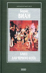 Борис Виан -Блюз для черного кота