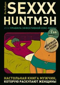 Ян Кобурн -SEXXX HUNTМЭН, или Правила эффективной секс-охоты