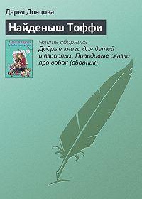 Дарья Донцова - Найденыш Тоффи