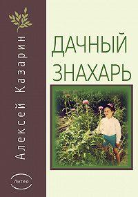 Алексей Казарин -Дачный знахарь