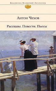 Антон Чехов -Устрицы
