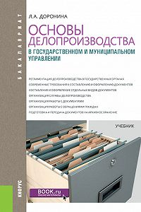 Лариса Доронина -Основы делопроизводства в государственном и муниципальном управлении