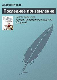 Андрей Курков -Последнее приземление