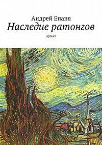 Андрей Епаня - Наследие ратонгов. Артист