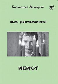 Федор Достоевский -Идиот (адаптированный текст)