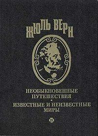 Жюль Верн -Приключения троих русских и троих англичан