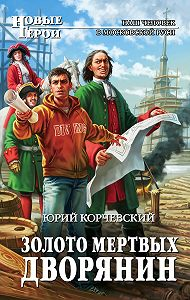Юрий Корчевский - Золото мертвых. Дворянин