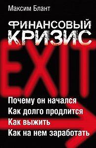 Максим Блант - Финансовый кризис