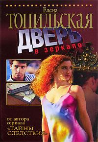 Елена Топильская -Дверь в зеркало