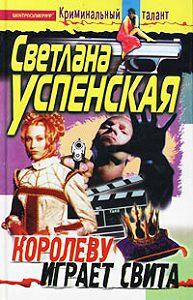 Светлана Успенская -Королеву играет свита