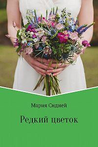 Мария Сидней -Редкий цветок