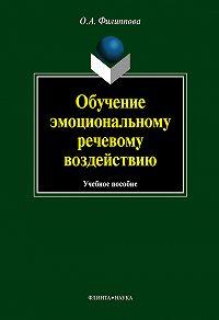 О. А. Филиппова -Обучение эмоциональному речевому воздействию: учебное пособие