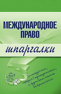 Н. А. Вирко -Международное право