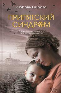 Любовь Сирота -Припятский синдром