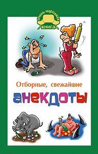 Е. Маркина -Отборные свежайшие анекдоты