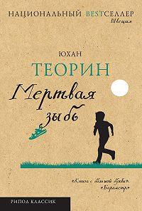 Юхан Теорин -Мертвая зыбь