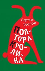 Сергей Носов -Полтора кролика (сборник)