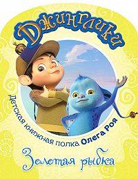 Олег Рой - Золотая рыбка (с черно-белыми иллюстрациями)