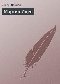Джек Лондон -Мартин Иден