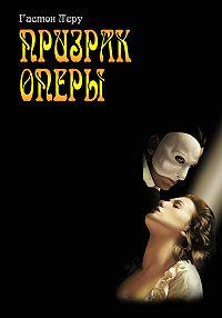 Гастон Леру -Призрак Оперы