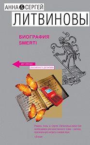 Анна и Сергей Литвиновы -Биография smerti