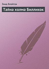 Энид Блайтон - Тайна холма Билликок