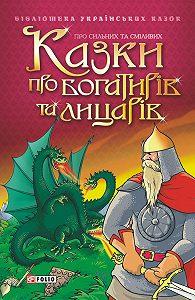 Сборник -Казки про богатирів та лицарів
