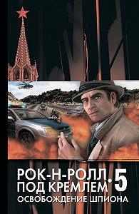 Данил Корецкий -Освобождение шпиона
