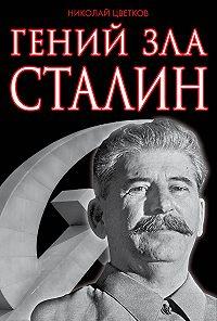 Николай Цветков - Гений зла Сталин