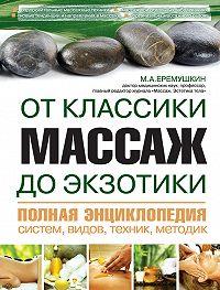 М. А. Еремушкин -Массаж от классики до экзотики. Полная энциклопедия систем, видов, техник, методик