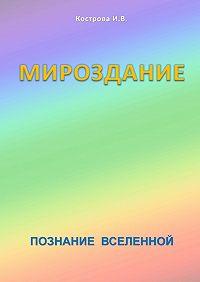 Ирина Кострова - Мироздание