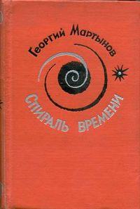 Георгий Мартынов - Спираль времени. Книга 2