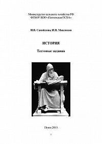 Ильдар Мавлюдов -История. Тестовые задания