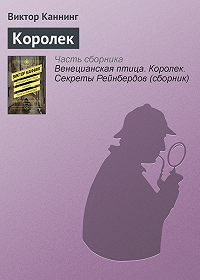 Виктор Каннинг -Королек