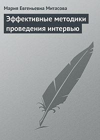 Мария Евгеньевна Митасова -Эффективные методики проведения интервью