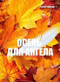 Сергей Шангин - Осень для ангела