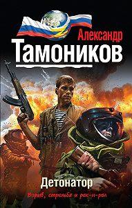 Александр Тамоников -Детонатор