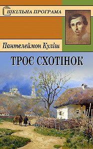 Пантелеймон Куліш -Троє схотінок