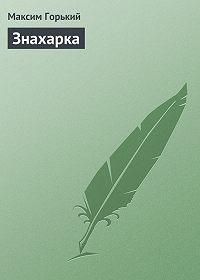 Максим Горький -Знахарка