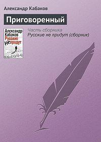 Александр Кабаков -Приговоренный