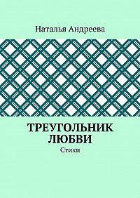 Наталья Андреева -Треугольник любви. Стихи