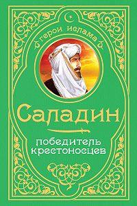 А. В. Владимирский -Саладин. Победитель крестоносцев