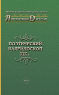 Коллектив Авторов - Поэтический калейдоскоп XIX в.