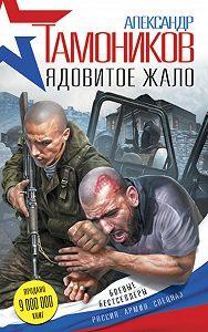 Александр Тамоников -Ядовитое жало