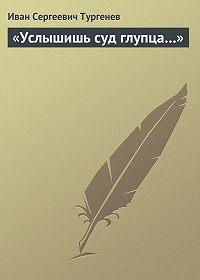 Иван Тургенев -«Услышишь суд глупца…»